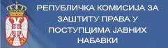republicka-komisija-za-zastitu-prava-u-postupcima-javnih-nabavki